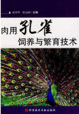 肉用孔雀饲养与繁育技术