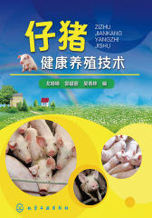 仔猪健康养殖技术