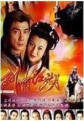 剑啸江湖 粤语(影视)