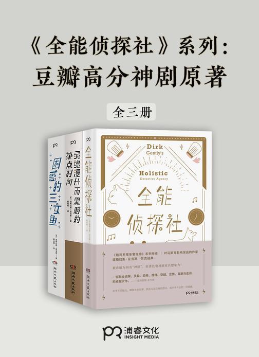 全能侦探社系列:豆瓣高分神剧原著(共3册)