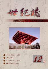 世纪桥·纪实版 月刊 2011年12期(电子杂志)(仅适用PC阅读)
