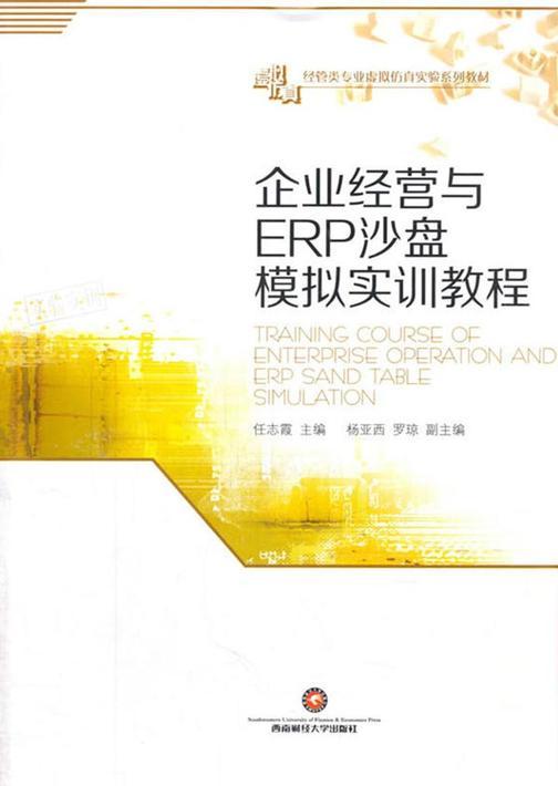 企业经营与ERP沙盘模拟实训教程