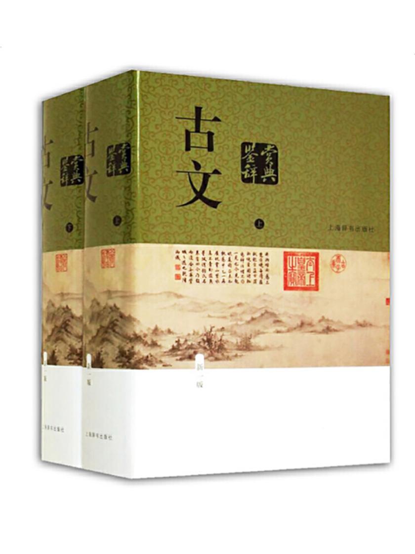 古文鉴赏辞典(新一版)(全二册)