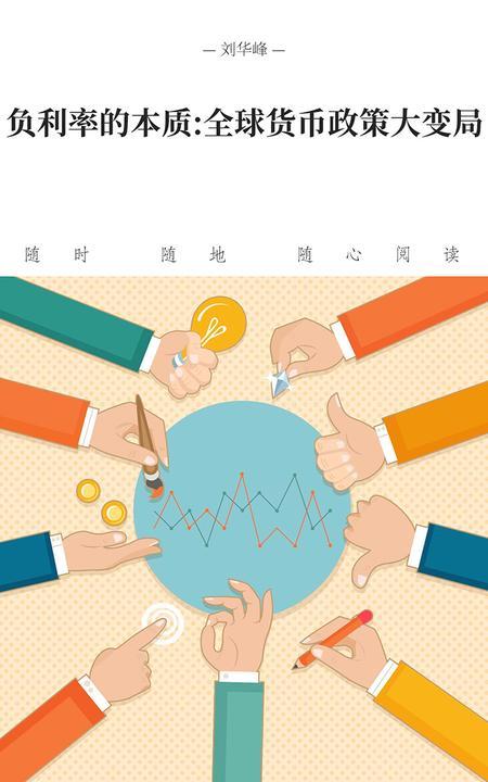 负利率的本质:全球货币政策大变局
