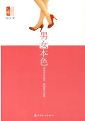 男女本色(试读本)