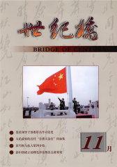世纪桥·纪实版 月刊 2011年11期(电子杂志)(仅适用PC阅读)
