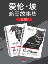 爱伦·坡暗黑故事集(全两册)