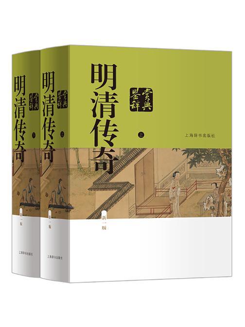 明清传奇鉴赏辞典(新一版)