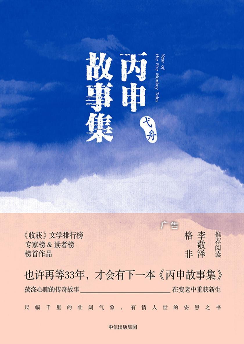 丙申故事集
