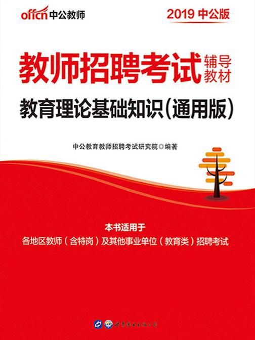 中公2019教师招聘考试辅导教材教育理论基础知识(通用版)