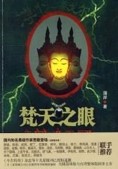 梵天之眼(一部震撼心灵的宗教文化悬疑小说)