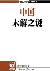 中国未解之谜