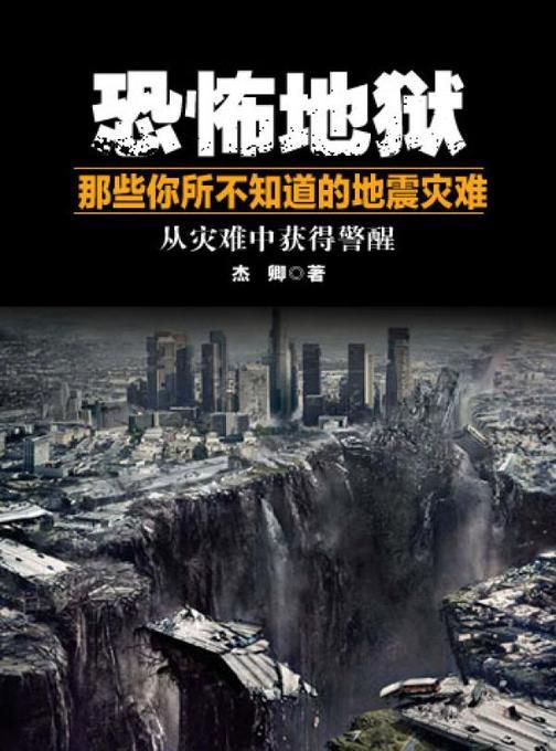 恐怖地狱——那些你所不知道的地震灾难