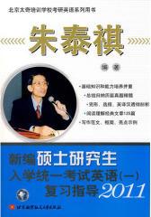 2011新编硕士研究生入学统一考试英语(一)复习指导(试读本)
