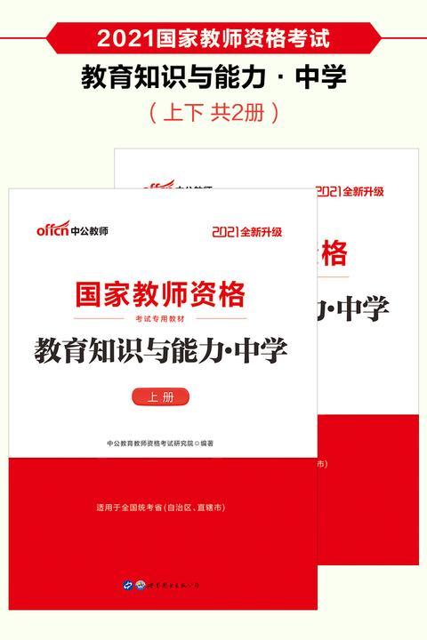 中公2021国家教师资格考试 教育知识与能力中学(全新升级)
