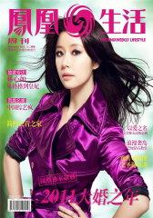 凤凰生活 月刊 2011年12期(电子杂志)(仅适用PC阅读)