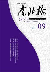 南北桥 月刊 2011年09期(电子杂志)(仅适用PC阅读)