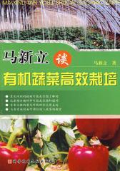 马新立谈  蔬菜高效栽培