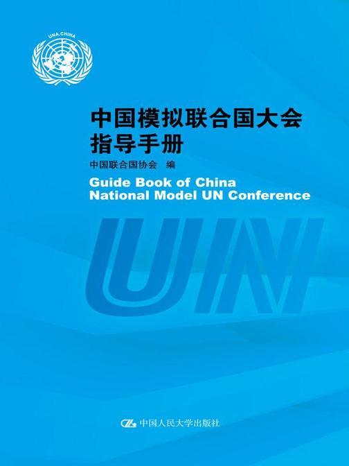中国模拟联合国大会指导手册
