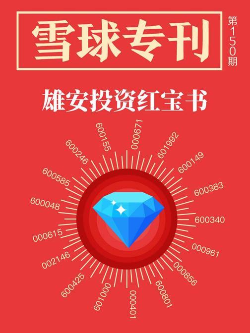 雪球专刊150期——雄安投资红宝书(电子杂志)