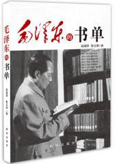 毛泽东的书单(试读本)