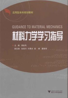 材料力学学习指导