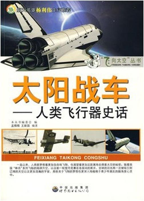 太阳战车:人类飞行器史话