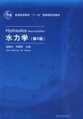 水力学(第2版)(试读本)