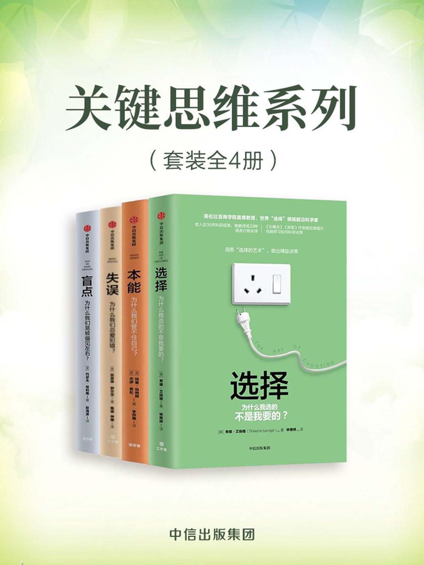 关键思维系列(套装共4册)