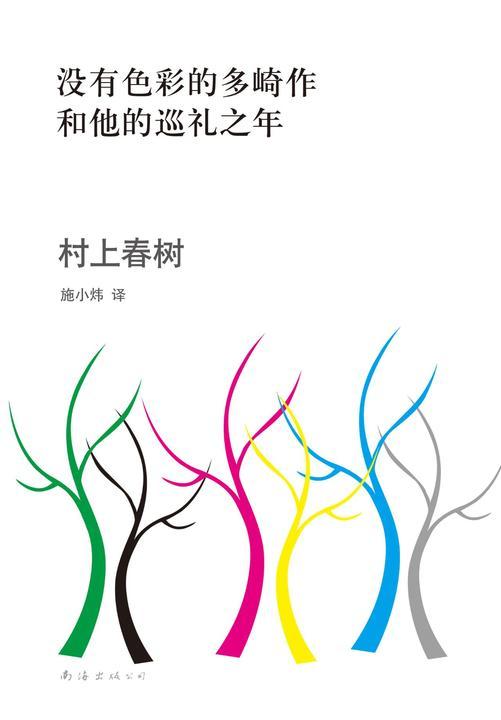 村上春树:没有色彩的多崎作和他的巡礼之年