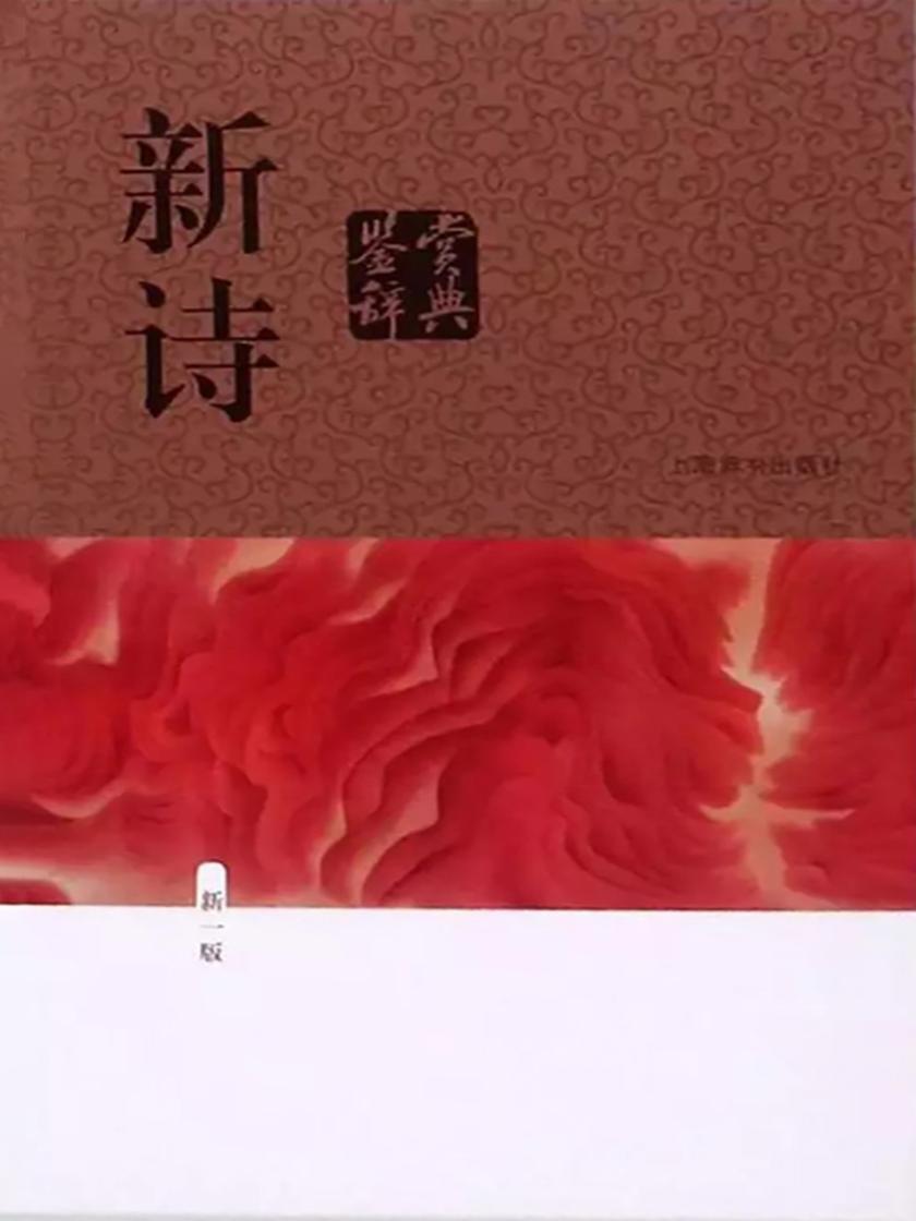 新诗鉴赏辞典(新一版)