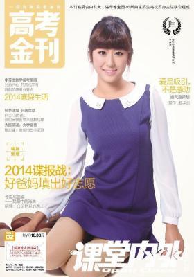 理科版-2014年高考金刊2期(双色)2014-2(电子杂志)(仅适用PC阅读)