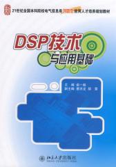 DSP 技术与应用基础(仅适用PC阅读)