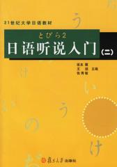 日语听说入门(二)(无赠送光盘)
