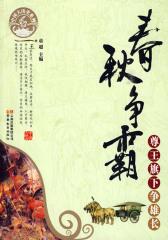 春秋争霸:尊王旗下争雄长(仅适用PC阅读)
