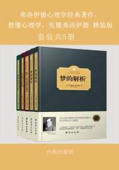 性学三论/爱情心理学/梦的解析/自我与本我/精神分析引论(套装共5册)