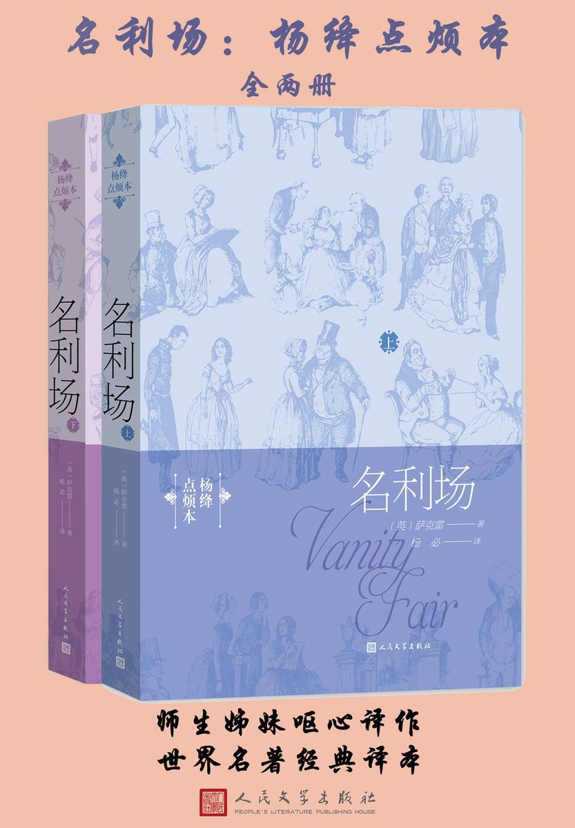 名利场套装:杨绛点烦本:全2册