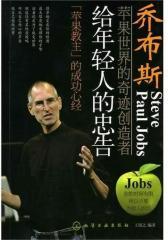 """乔布斯给年轻人的忠告:""""苹果教主""""的成功心经(试读本)"""