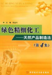 绿色精细化工——天然产品制造法(第4集)