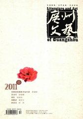 广州文艺 月刊 2011年10期(电子杂志)(仅适用PC阅读)