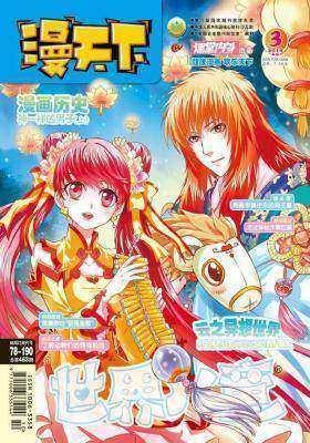 漫天下2014-3(电子杂志)(仅适用PC阅读)
