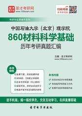 中国石油大学(北京)理学院860材料科学基础历年考研真题汇编