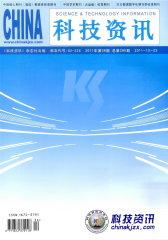 科技资讯 旬刊 2011年36期(电子杂志)(仅适用PC阅读)