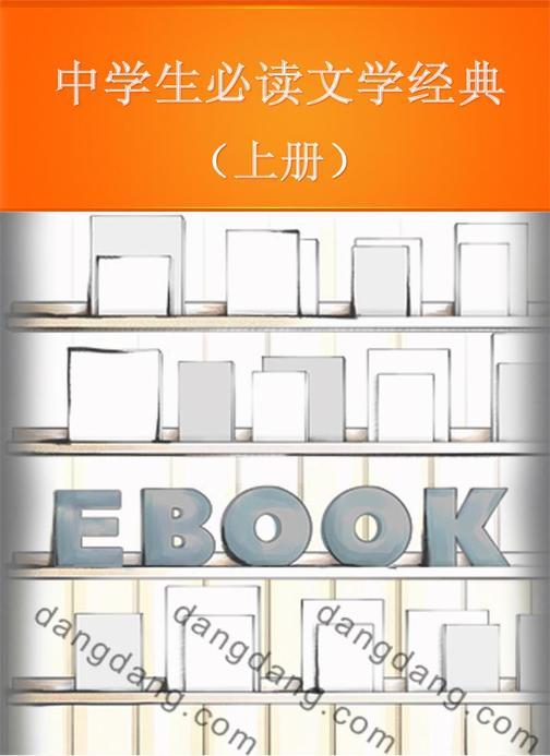 中学生必读文学经典(上册)