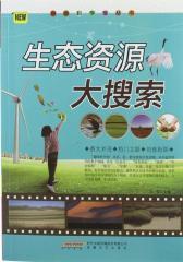 趣味科学馆丛书:生态资源大搜索
