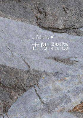 古鸟——恐龙时代的中国古鸟类