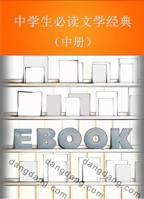 中学生必读文学经典(中册)