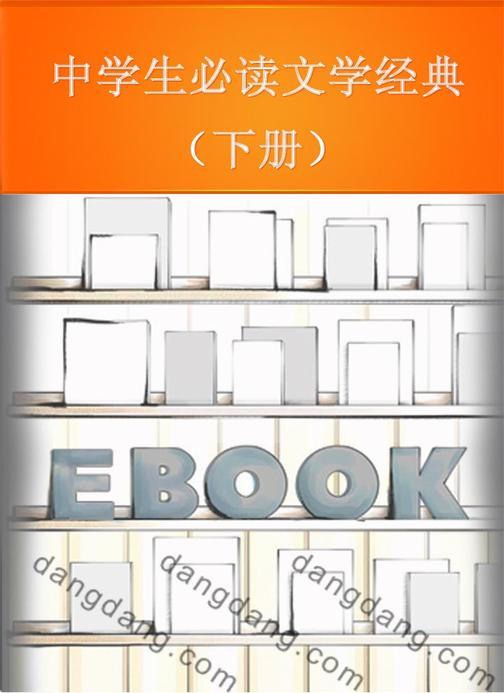 中学生必读文学经典(下册)