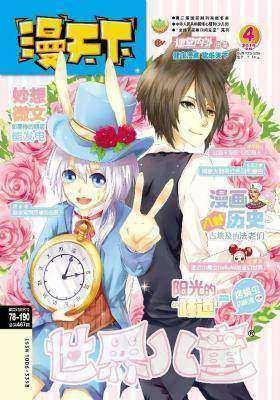 漫天下201404(电子杂志)(仅适用PC阅读)