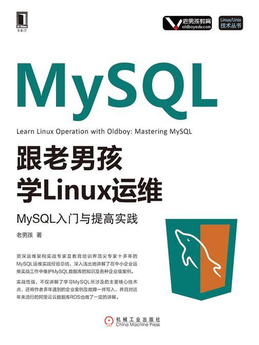 跟老男孩学Linux运维:MySQL入门与提高实践
